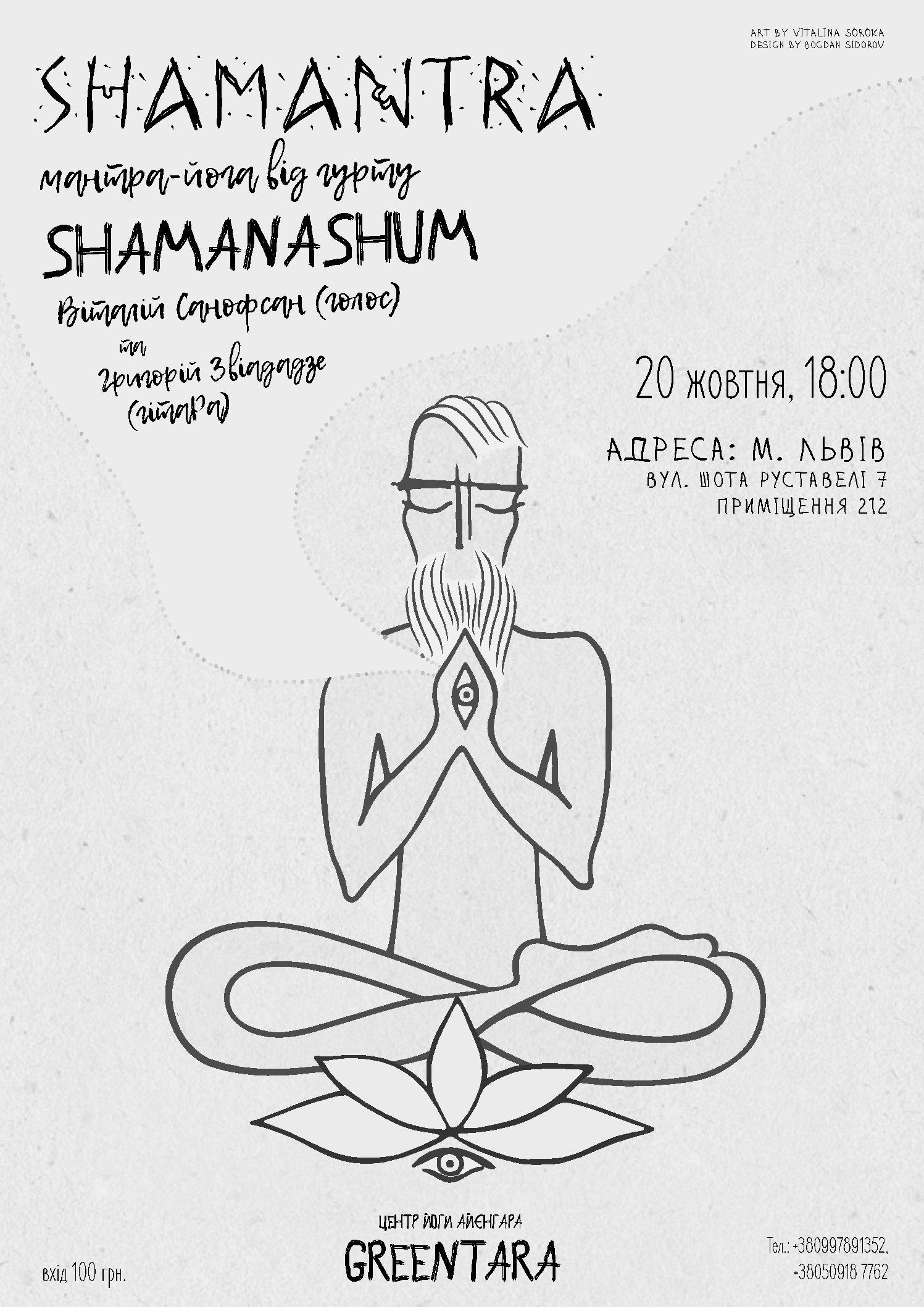 Мантра-медитацiя вiд гурту S H A M A N A S H U M 20 жовтня в 18:00
